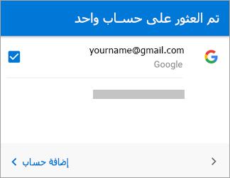 """اضغط """"إضافة حسابك"""" لإضافة حساب Gmail الخاص بك إلى التطبيق"""