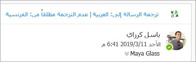 لقطة شاشة لمطالبة بترجمة رسالة
