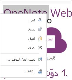 قائمة السياق في OneNote Online على جهاز يعمل باللمس