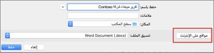 """حفظ ملف مربع الحوار في Word for Mac 2016 مع الزر """"تدوير"""" مواقع عبر الانترنت"""