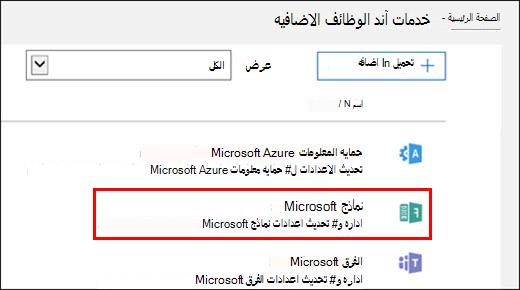 اعدادات اداره نماذج Microsoft