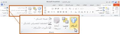 """استعراض المجموعة """"رسم"""" ضمن علامة التبويب """"الشريط الرئيسي"""" في PowerPoint 2010."""