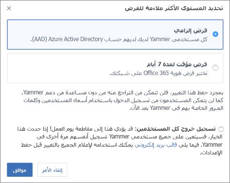 لقطه شاشه ل# مربع حوار التاكيد التي تظهر مستوي الفرض ل Office 365 تسجيل الدخول.