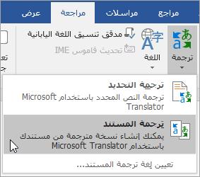 """عرض الخيار """"ترجمة المستند"""" ضمن علامة التبويب """"مراجعة"""""""