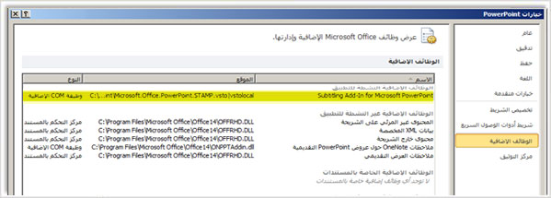"""الشاشة """"وظائف إضافية"""" ضمن """"خيارات PowerPoint"""" مع تمييز وظيفة STAMP الإضافية"""