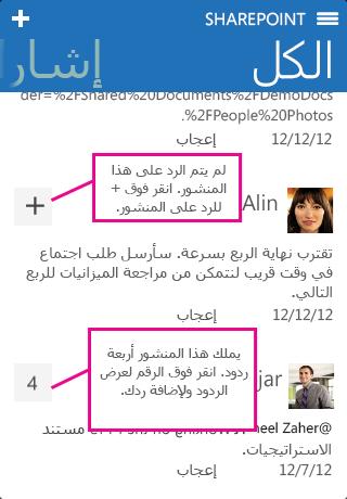"""لقطة شاشة لعدد الردود في تطبيق """"ملف أخبار SharePoint"""" على iOS"""