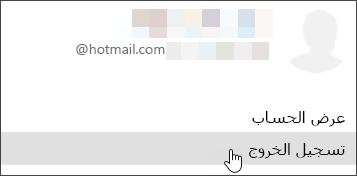 """لقطة شاشة تظهر تسجيل الخروج من القائمة المنسدلة """"الحسابات الخاصة بي"""""""