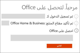 راجع منتج Office الخاص بك.