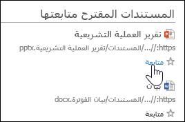 """حدد """"متابعة"""" أسفل أي مستند تم اقتراحه لإضافته إلى قائمة """"المستندات المتّبعة"""" في Office 365."""