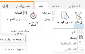 الارسال، نشر الازرار علي علامه التبويب نشر في وضع التحرير.