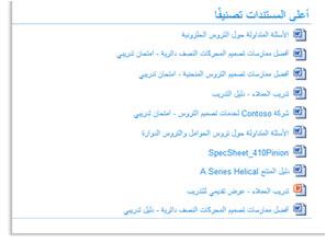 التصنيفات في جزء ويب الخاص باستعلام المحتوى