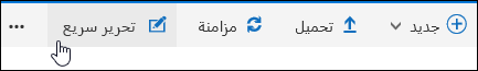 """استخدام """"التحرير السريع"""" ل# تعديل طريقه عرض مخصصه ل# مكتبه مستندات"""