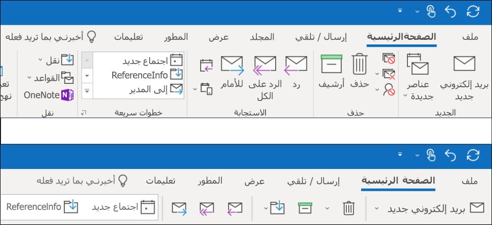 الان يمكنك من مختلفتين يواجه الشريط في Outlook.
