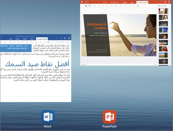إغلاق PowerPoint لتطبيق iPad