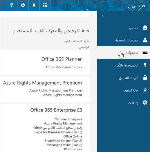 صفحة اشتراكات Office 365