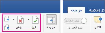 """على علامة التبويب """"مراجعة""""، تم تمييز الخيارات """"قبول"""" و""""رفض"""" و""""التالي"""""""