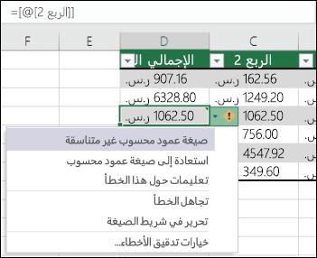اعلام خطا في الصيغه غير متناسقه في جدول Excel