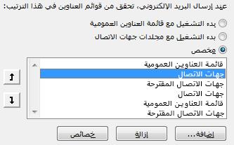 يمكنك تحديد الترتيب الذي يدخل به Outlook إلى دفاتر العناوين الخاصة بك باستخدام الأسهم.