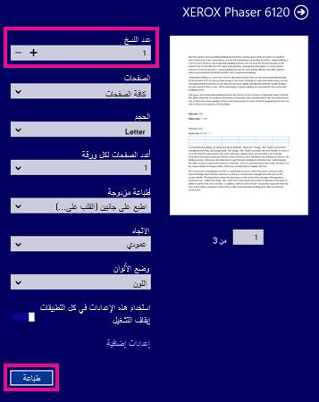خيارات الطابعة في Reader في Windows 8