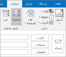 """لتشغيل مربع """"نسخة مخفية""""، افتح رسالة جديدة، واختر علامة التبويب """"خيارات""""، وفي مجموعة """"إظهار الحقول""""، اختر """"نسخة مخفية""""."""