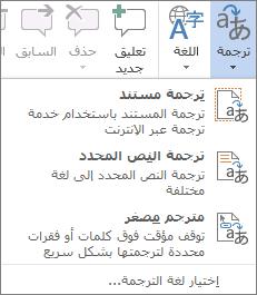 أدوات الترجمة المتوفرة في برامج Office