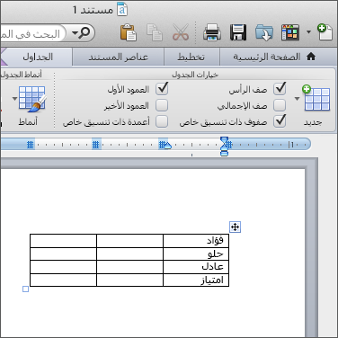 إنشاء جدول