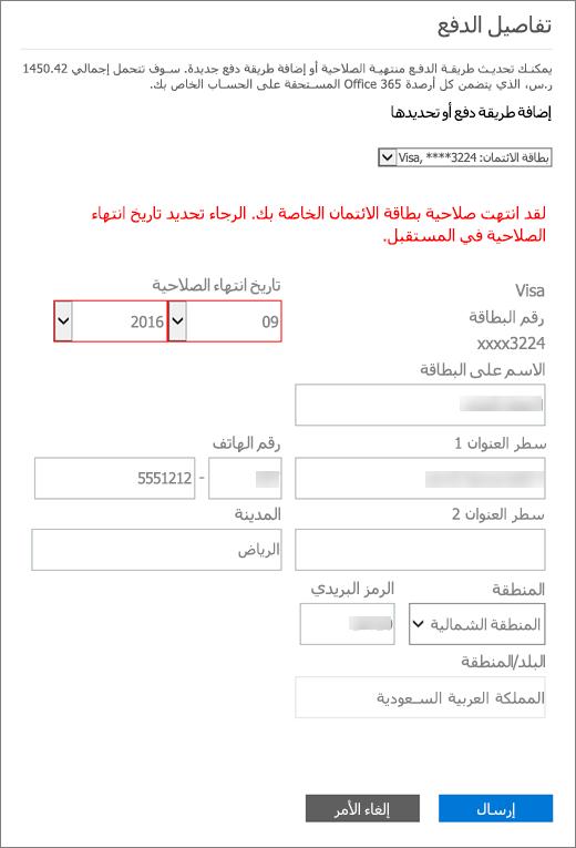 جزء تفاصيل الدفع يشير إلى انتهاء صلاحية بطاقة الائتمان.