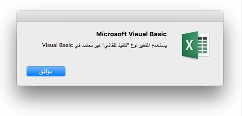 خطأ في Microsoft Visual Basic: استخدام المتغير ونوع الأتمتة غير مدعمين في Visual Basic.