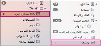 طريقة عرض جنباً إلى جنب لقوائم مجلدات Gmail وExchange مع تمييز مجلدات الأرشيف