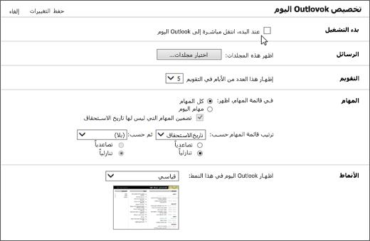 """لقطه شاشه ل# الجزء """"تخصيص Outlook اليوم"""" في Outlook، تظهر الخيارات المتوفره ل# بدء التشغيل و# الرسائل، و# التقويم، و# المهام و# الانماط. يشير المؤشر الي خانه الاختيار ل """"عند بدء التشغيل، انتقل مباشره الي Outlook اليوم""""."""
