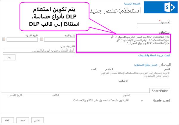 استعلام DLP التي تحتوي علي انواع معلومات حساسه