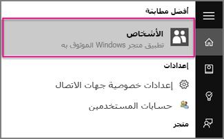 اكتب أشخاص في Windows 10