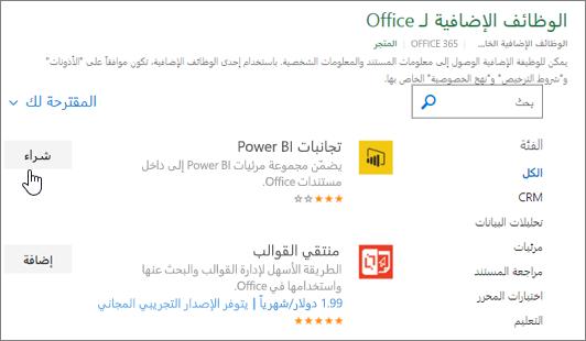 لقطه شاشه ل# الصفحه وظائف Office الاضافيه حيث يمكنك تحديد او ابحث عن وظيفه اضافيه ل Excel.
