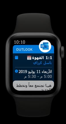 تُظهر ساعة Apple موعد تقويم Outlook القادم