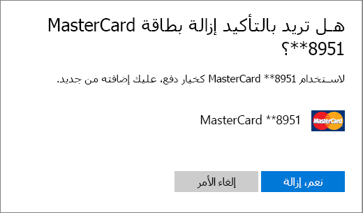 صفحه التحقق من الصحه ل# ازاله بطاقه ائتمان.