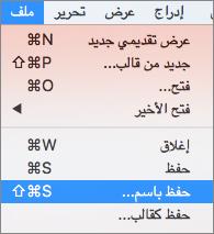 يعرض الملف > قائمة حفظ باسم في PowerPoint 2016 for Mac.