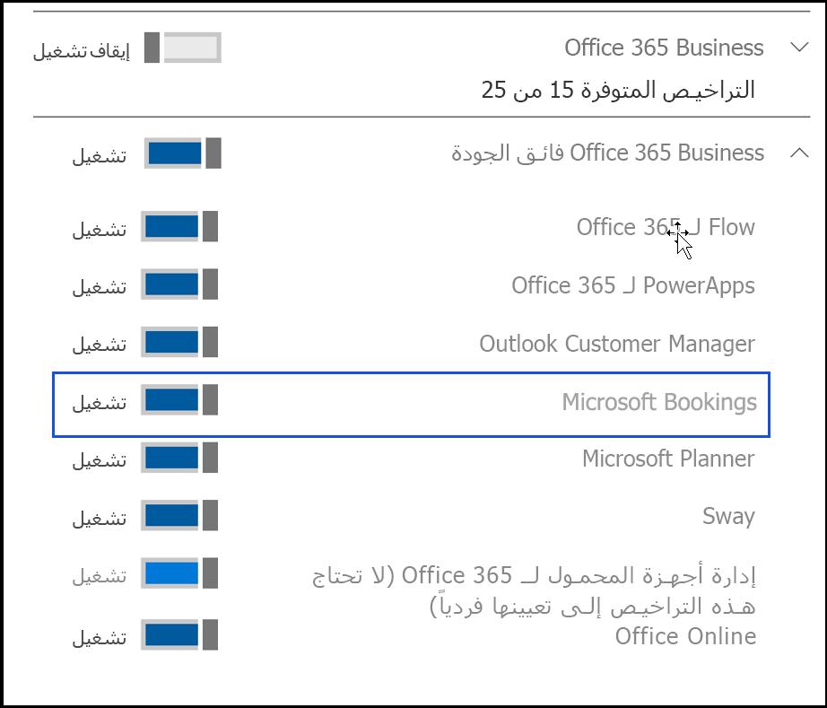 لقطه شاشه تعرض الاعداد حجوزات Microsoft ل# ايقاف تشغيل في تراخيص المنتج الخاص ب# المستخدم.