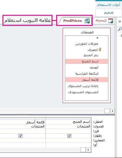 """طريقة عرض مصمم الاستعلام تميّز علامة التبويب """"استعلام"""""""