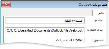 """مربع الحوار """"ملف بيانات Outlook"""""""