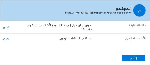 """مربع الحوار """"حالة المشاركة"""" لمجموعة مواقع مشتركة معينة أثناء إيقاف تشغيل المشاركة."""