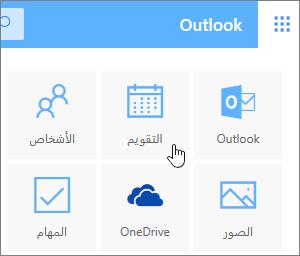 لقطة شاشة تعرض تجانب التقويم المحدد.