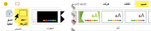 """يقع الزر """"حجم الشريحة"""" في اقصي يسار علامة التبويب """"تصميم"""" في شريط الاداهات"""