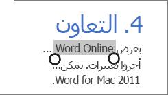 تحديد نص في وضع اللمس في Office Online