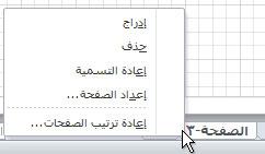 """القائمة التي تظهر عند النقر بزر الماوس الأيمن فوق علامة التبويب """"صفحة""""."""