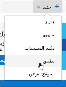 """موقع محتويات القائمه """"جديد"""" مع تمييز التطبيق"""