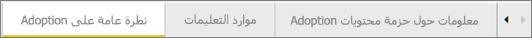 استخدم علامات التبويب الموجودة أسفل لوحة المعلومات للتنقل إلى صفحات مختلفة