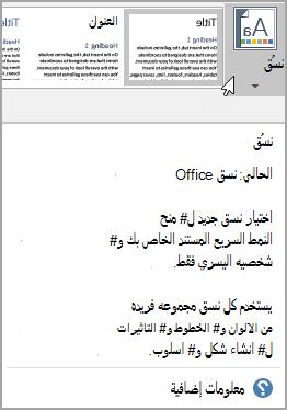 """تلميح شاشه محسن مع الخيار """"تعليمات"""""""