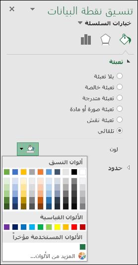 خيارات لون المخطط مخطط Excel ل# مخططات الفئه