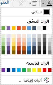 """لقطة شاشة للخيار """"لون الخط"""" في قائمة """"الصفحة الرئيسية""""."""