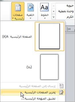 """تحديد """"تحرير الصفحات الرئيسيه"""" في قائمه الصفحات الرئيسيه"""